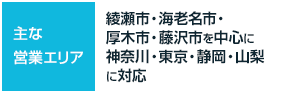 【主な営業エリア】綾瀬市、海老名市、厚木市、藤沢市